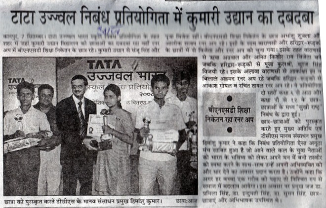 tata building india essay competition 2009 Tata building india 145364 likes 643 talking about this india's largest school  essay competition.