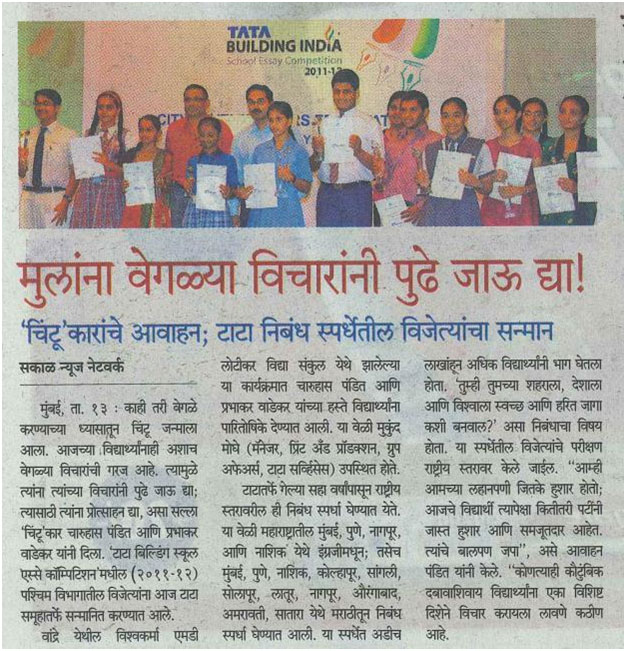 tata building india essay competition In this episode of tata building india essay competition, participants share their thoughts about issues faced by india and their vision for a clean country the national winners also express their excitement before meeting the president of india in new delhi.